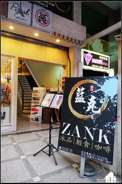 桃園【ZANK冰品‧輕食‧咖啡館】除了招牌冰品外~其餘餐點也很讚!