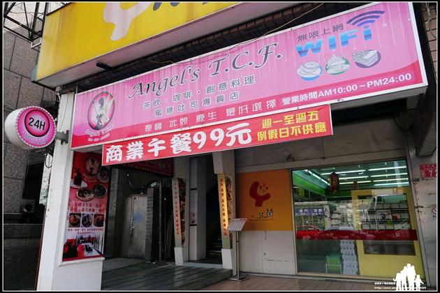桃園-中壢【Angel's T.C.F.】茶飲‧咖啡‧料理~蜜糖吐司專賣店。