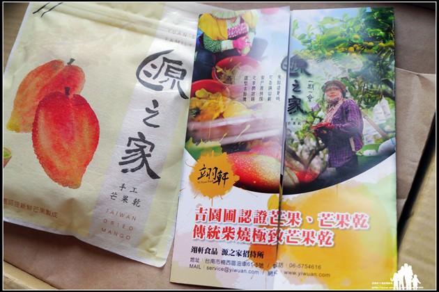 宅配試吃【楠西翊軒食品-翊軒芒果源之家】高品質的茶舞禮盒~