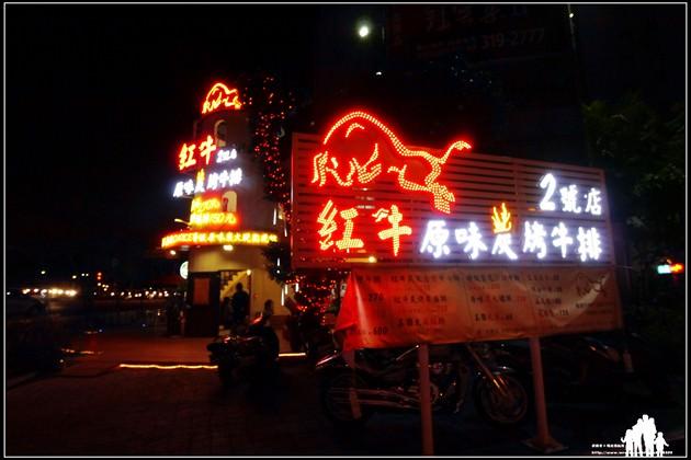 桃園市【紅牛原味炭烤牛排-巨蛋2號店】來去大口吃肉吧~