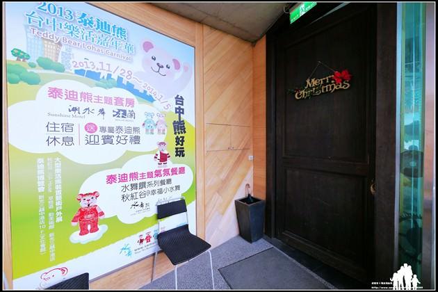 台中【秋紅谷@幸福小水舞】2013泰迪熊樂活嘉年華主題氣氛餐廳~
