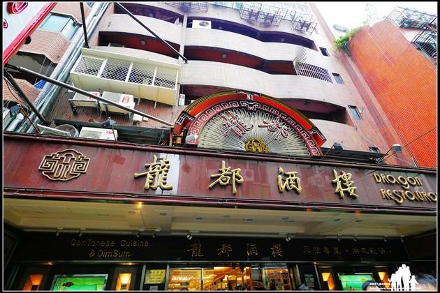 台北【龍都酒樓】切下去會有咔啦聲響的廣式片皮鴨~