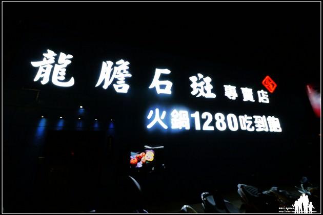 台北-松山區【忍者龍膽石斑專賣店】不計成本的超讚吃到飽~