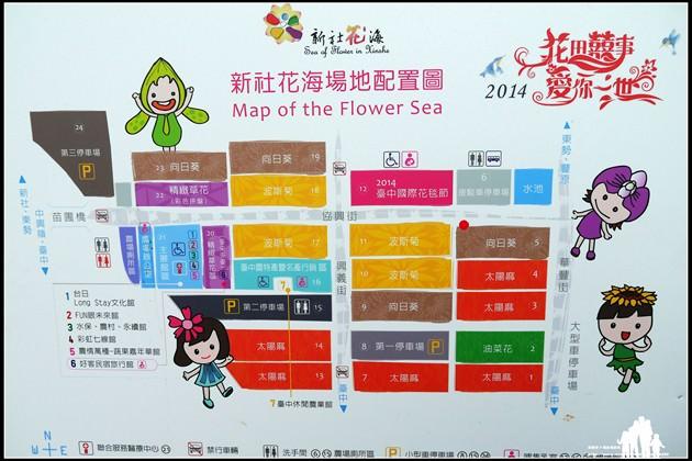 台中【2014新社花海節】11/8~12/7花田囍事~