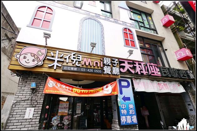 桃園-中壢【米倪Mni親子餐廳】整體還有改善空間~