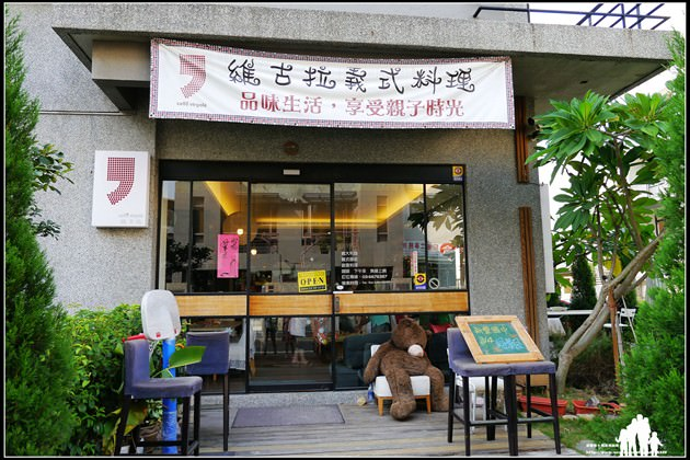 新竹【維古拉義式料理】舒適的親子餐廳~