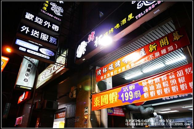 桃園【烤杯平價燒烤啤酒屋】夏日搭啤酒超讚~!