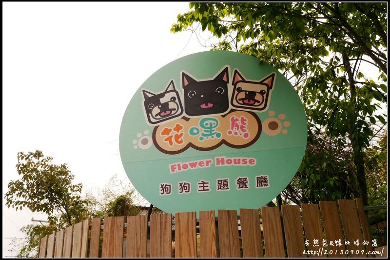 桃園-龍潭【Flower house-花嘿熊主題餐廳】