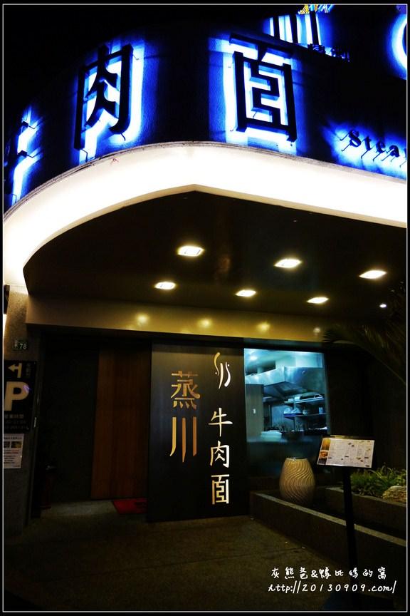 桃園-大興店【蒸川牛肉麵+福麻糬豆花】吃完正餐來碗甜點~