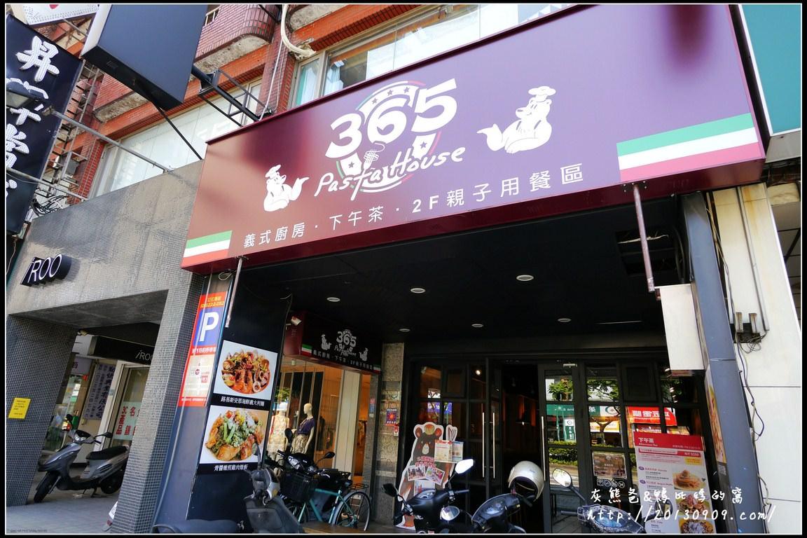 桃園-蘆竹【365 pasta house 義式廚房】(已歇業更改店家~)