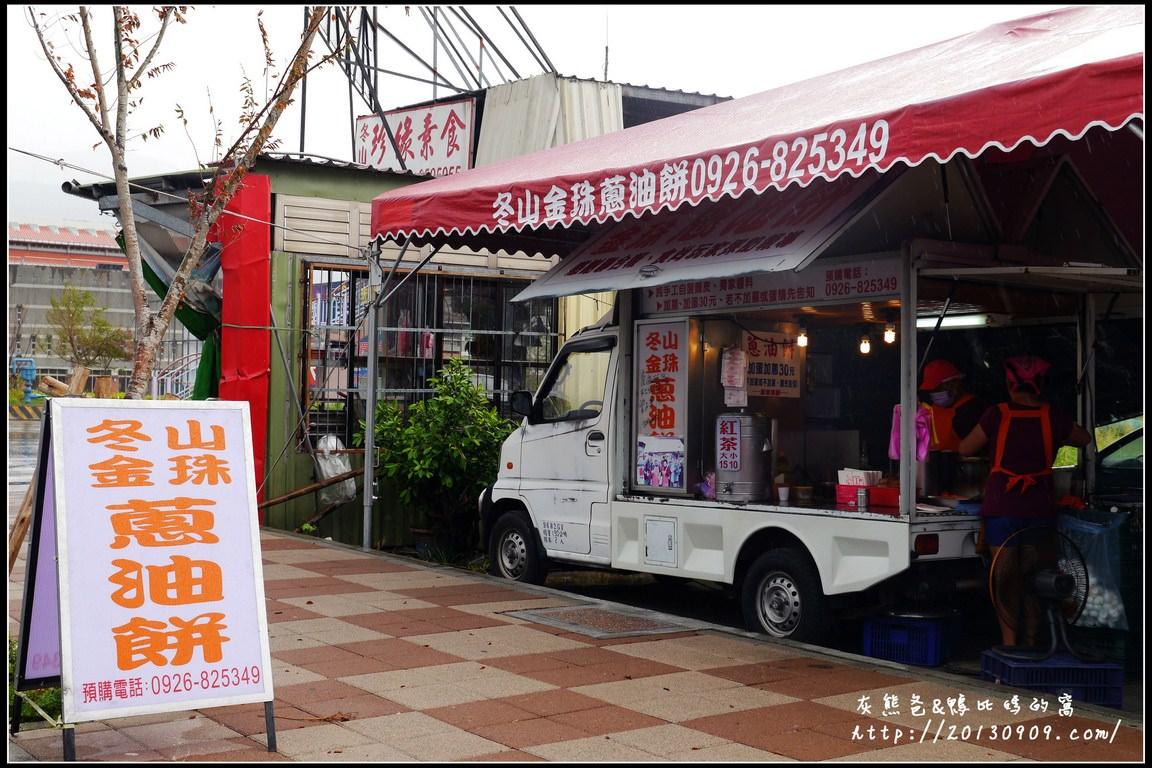 宜蘭【冬山金珠蔥油餅】皮厚實帶Q勁~特推辣醬好吃!