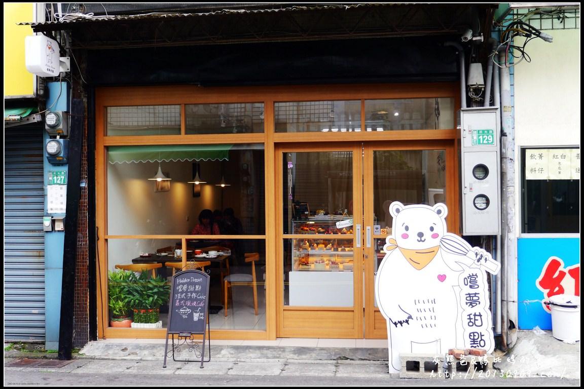 桃園【Hidden Dream 嚐夢甜點】值得推薦的法式下午茶店~