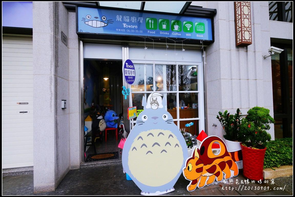 桃園-龍岡【龍貓廚房】充滿童趣的早午餐店~