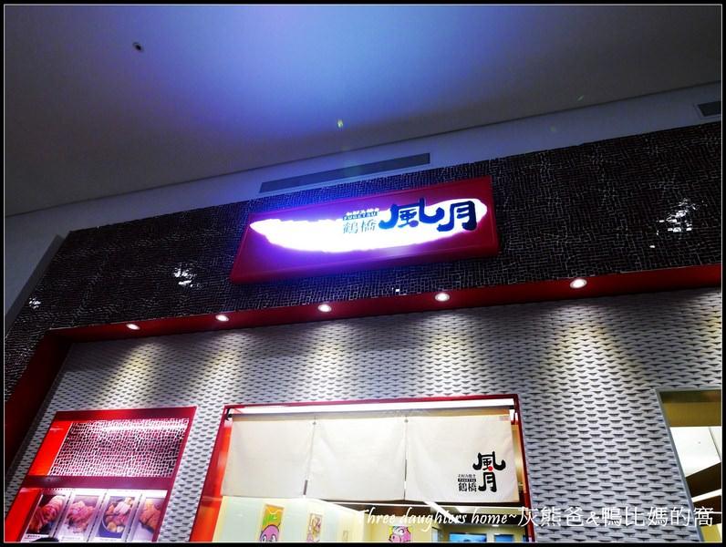 MITSUI OUTLET PARK 林口【鶴橋風月】品嚐原汁原味的大阪燒~