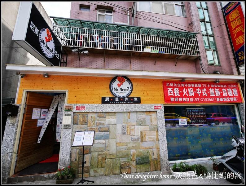 桃園-林口【尼莫先生海洋景觀餐廳】不是親子餐廳~但很適合親子前往