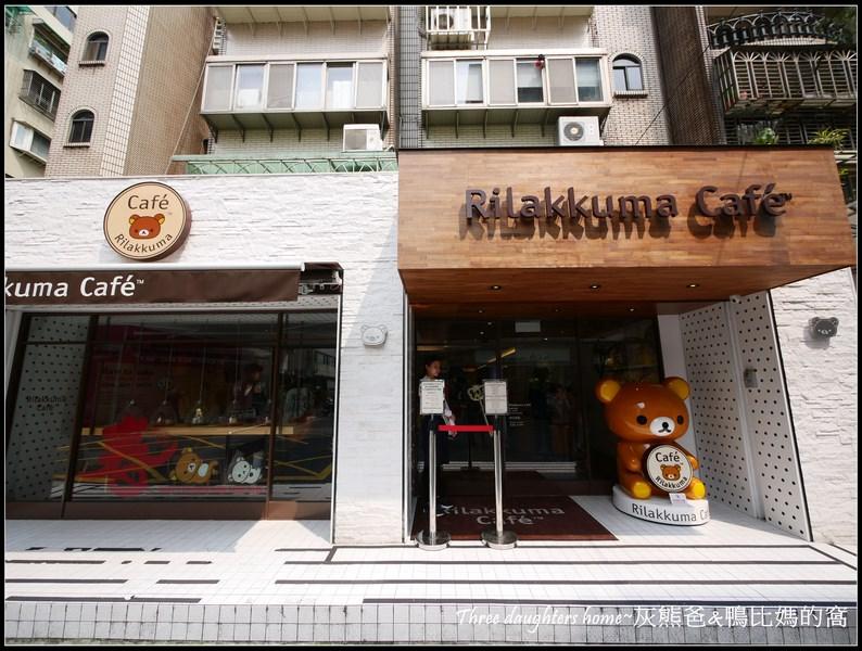 台北-大安區【Rilakkuma Café 拉拉熊】造型可愛到爆~餐點也意外的好吃!