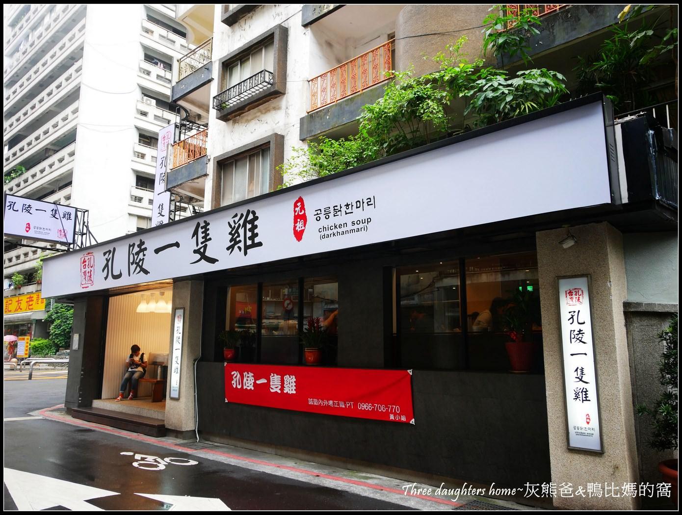 台北-大安區【孔陵一隻雞】喜歡清爽雞湯口味的朋友可嚐鮮~