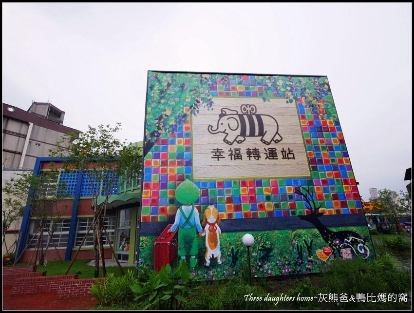 宜蘭【幸褔轉運站】緊鄰火車站&幾米廣場~