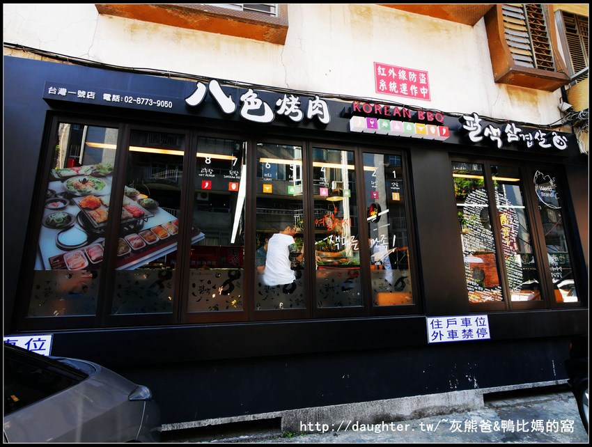 台北-大安區【八色烤肉】正宗韓式烤肉~八種口味一次滿足
