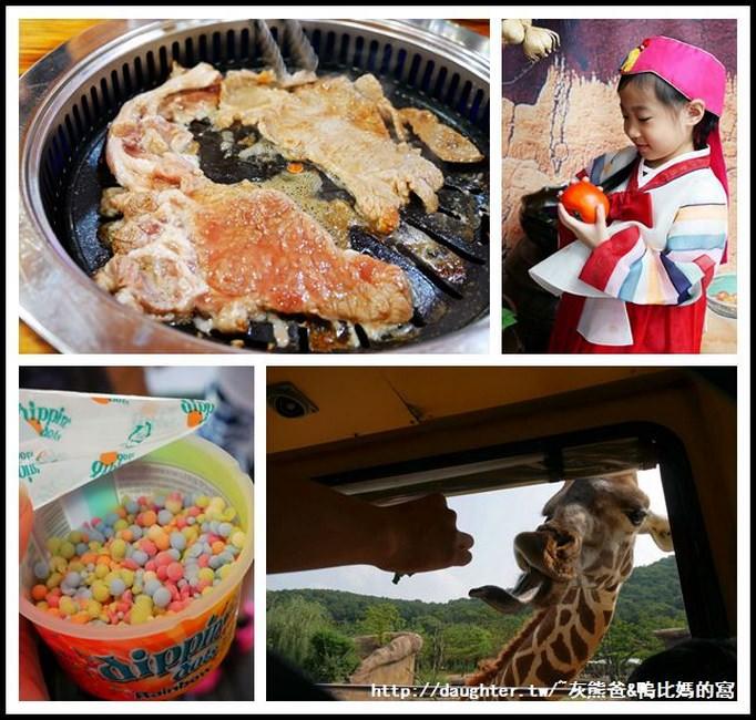 【韓國五日(二)】韓國泡菜DUY體驗、愛寶樂園、哈韓燒肉吃到飽~