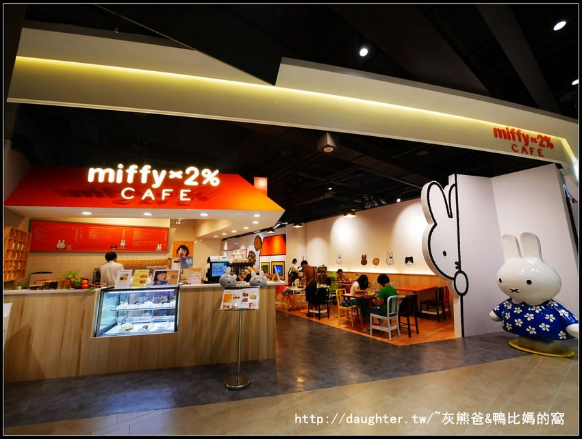桃園-龜山區【miffy x 2% CAFE】來環球桃園A8店找米飛兔玩吧~