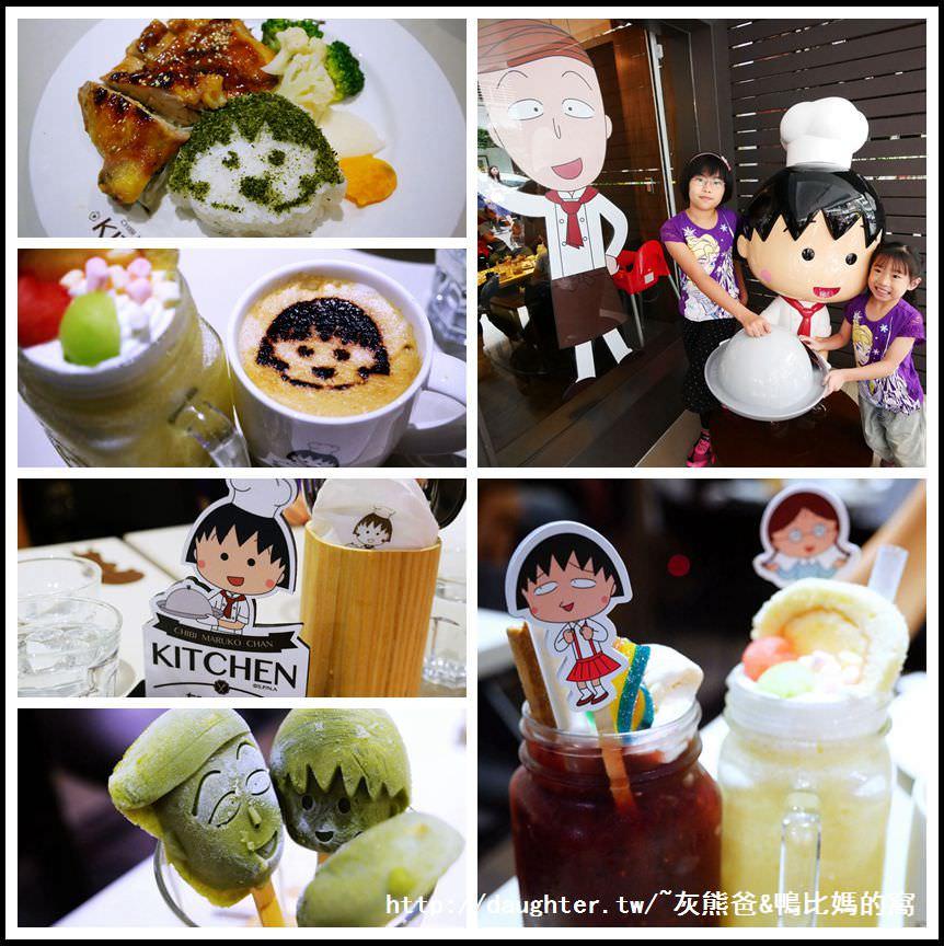 台北-信義區【櫻桃小丸子主題餐廳】來與丸子家族一起用餐吧~