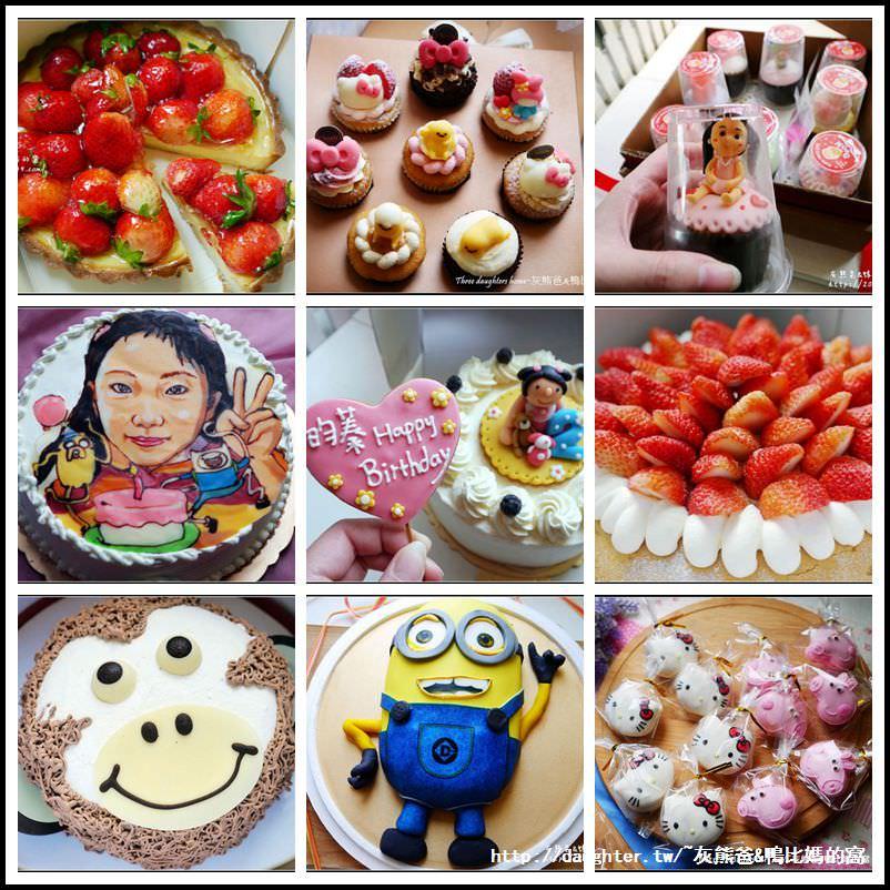 【生日蛋糕懶人包】別再煩惱孩子生日時要去哪訂創意蛋糕了~