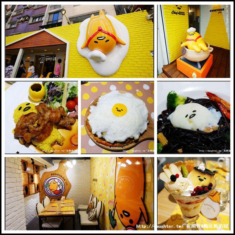 台北-大安區『Gudetama Chef-蛋黃哥五星主廚餐廳』萌到不想回家~