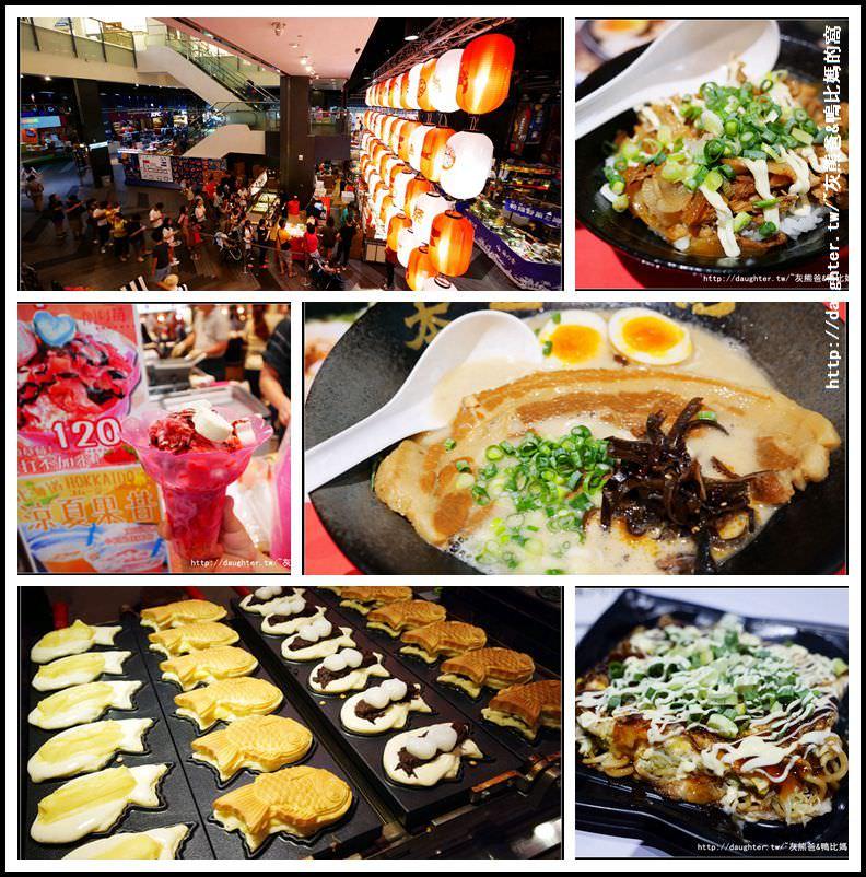 快閃!即日起~8/15日【台茂購物中心B2F-日本美食物產展】不必去到日本也能品嚐!