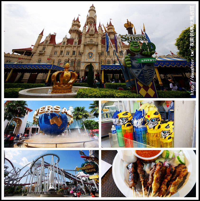 親子國外旅遊【馬新八大主題(四)】環球影城、Kitty樂園、樂高水陸雙樂園5日遊~