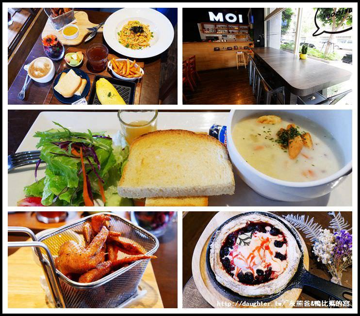 桃園【Moi kitchen 莫依廚房】早午餐&舒適咖啡館