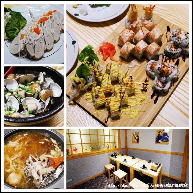 桃園【八斤日式料理】感受濃濃日式風味&品嚐創意好吃卷壽司