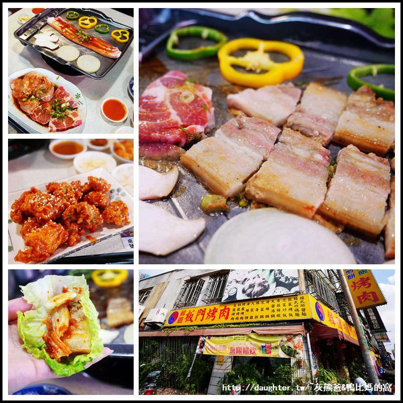 桃園-八德【韓國板門烤肉】嗜肉主義-銅盤烤肉/石盤烤盤一次雙滿足