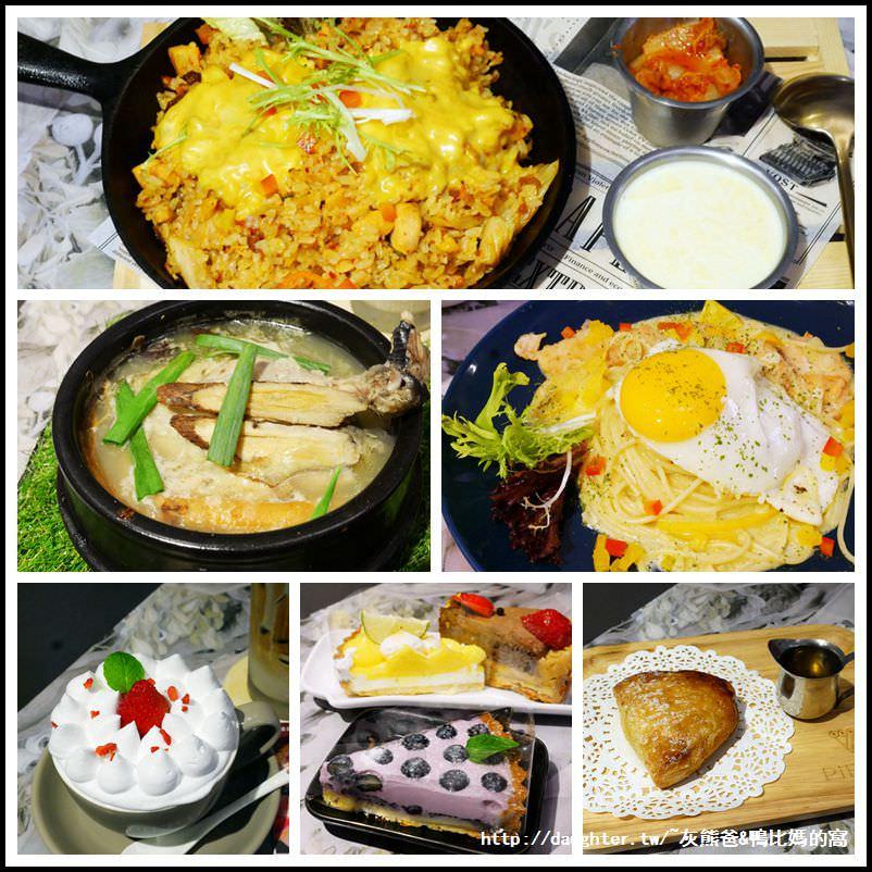 桃園【Piepai Cafe】不只是甜點‧在美美咖啡廳也能吃到韓式料理