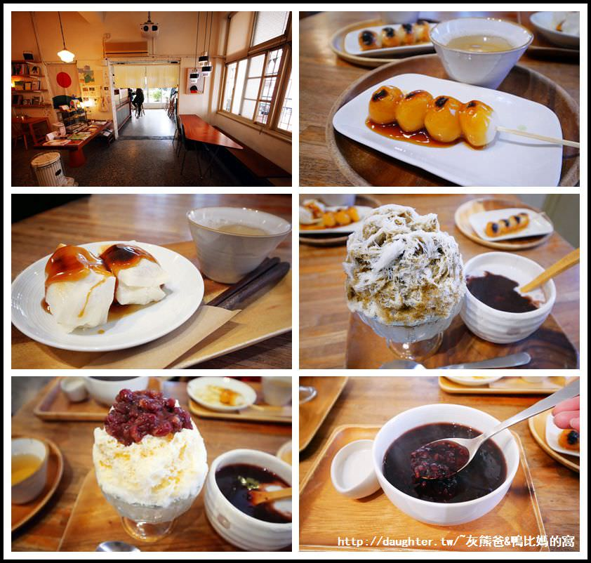 桃園-【Tama Tama/たまたま慢食堂】老屋改造/品嚐日式甜點冰品