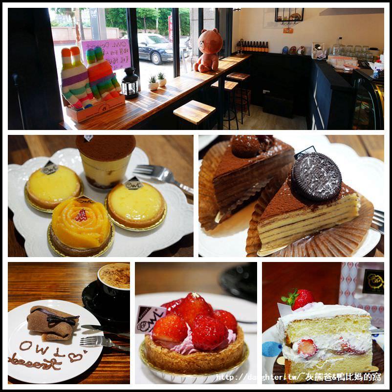 桃園-八德【OWL Dessert 貓頭鷹法式手工甜點】品嚐好吃蛋糕&悠閒下午茶