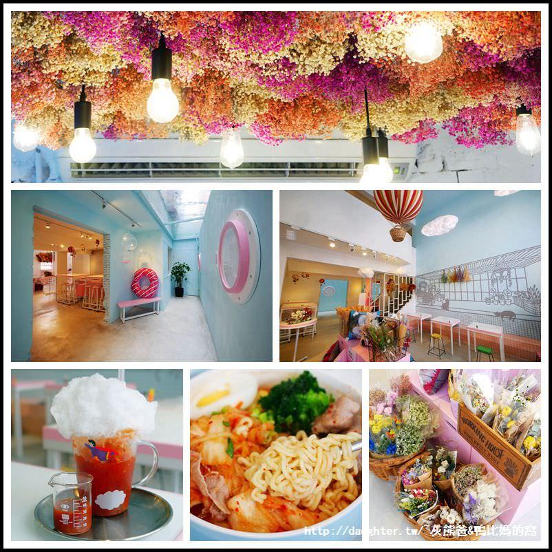 桃園【有食候。紅豆(桃園店)】乾燥花彩繪牆/好拍網紅店/如在潛水艇般的水藍清涼
