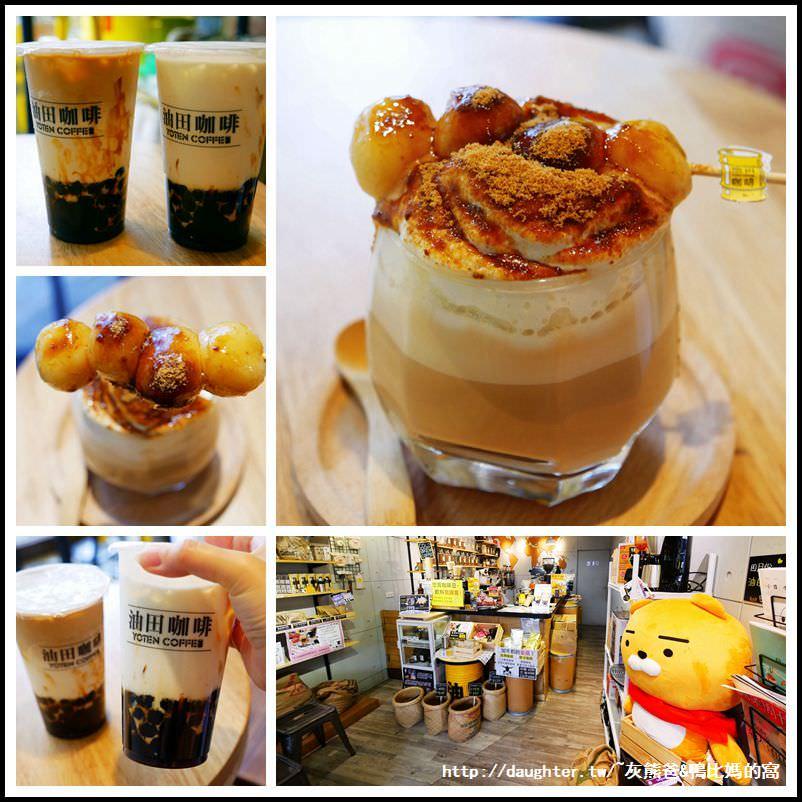 桃園-八德【油田咖啡 yotencoffee】冬天糰子拿鐵/夏天黑糖波霸拿鐵&黑糖鮮奶波霸