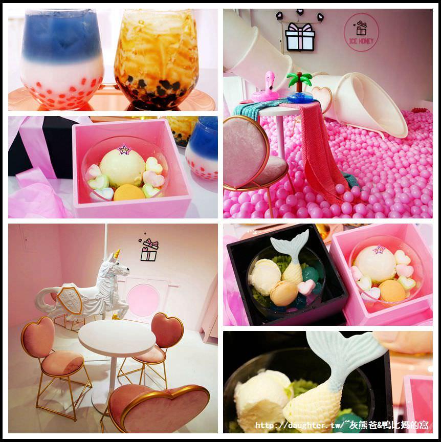 桃園【Ice Honey-冰品甜心】超美夢幻球池/游泳圈杯座/創意禮物冰品甜點