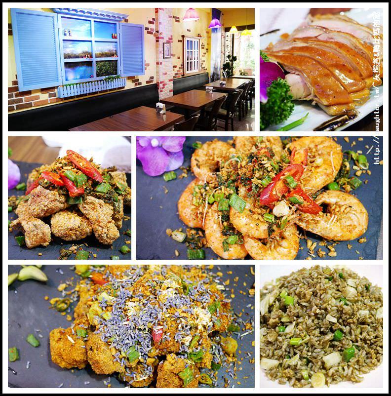 桃園【生活餐館】以茶葉入菜/異式風情內品嚐創意中式餐點