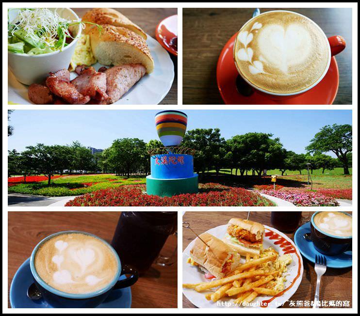 桃園-大溪區【孚來咖啡 For Life coffee】鄰近埔頂公園的早午餐/咖啡下午茶餐廳