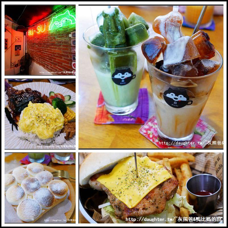 桃園-大溪【丑咖啡 BU-SU café】老宅新生/品嚐豐富早午餐/下午茶咖啡