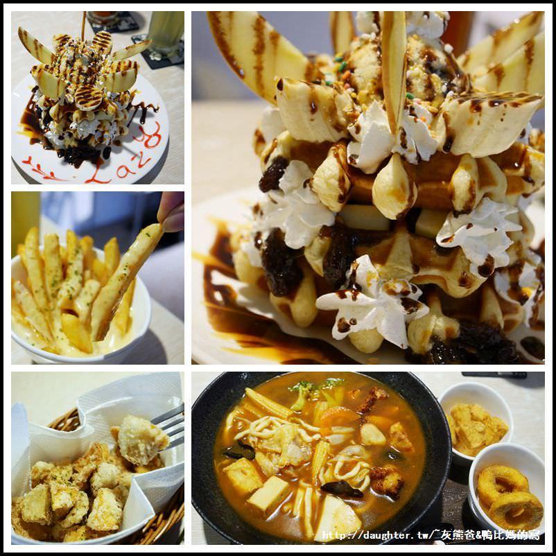 桃園-八德【烈日LAZY比利時鬆餅caf'e】美味義式餐點/素食/鬆餅下午茶