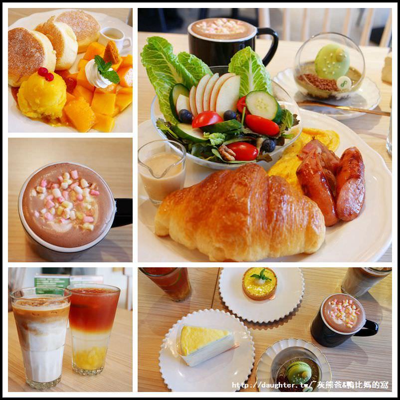 桃園【翻轉甜點 flipbakery】有質感的咖啡下午茶/舒芙蕾/早午餐