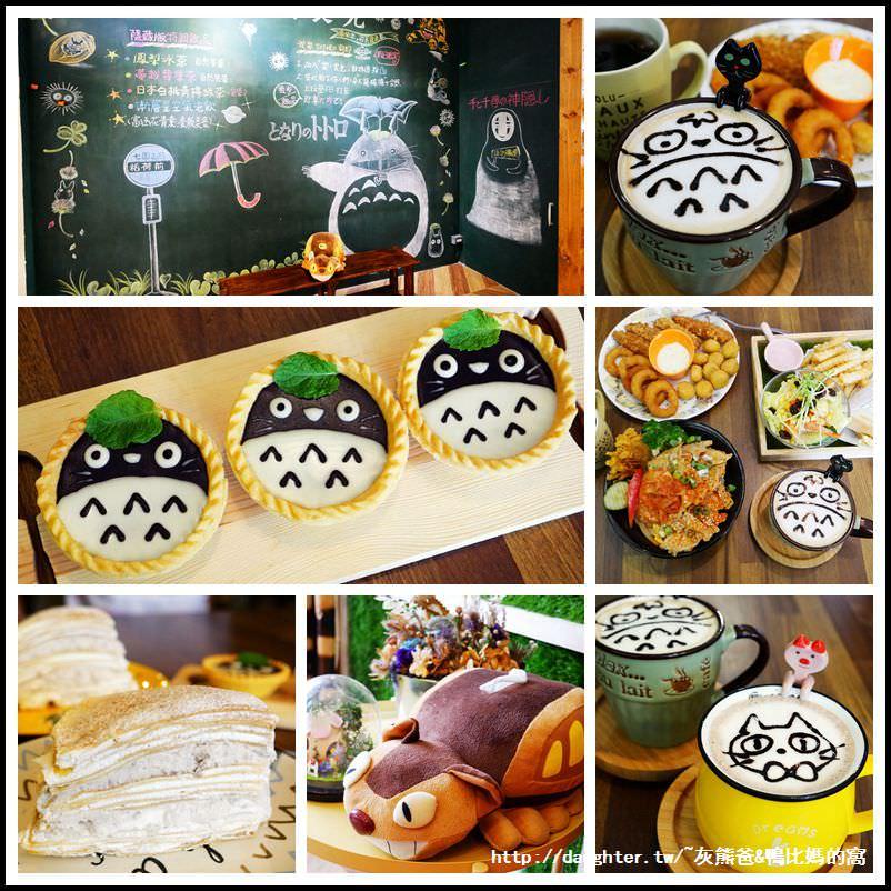 桃園-蘆竹區【樂。食光】在活潑龍貓牆旁享用早午餐/下午茶甜點