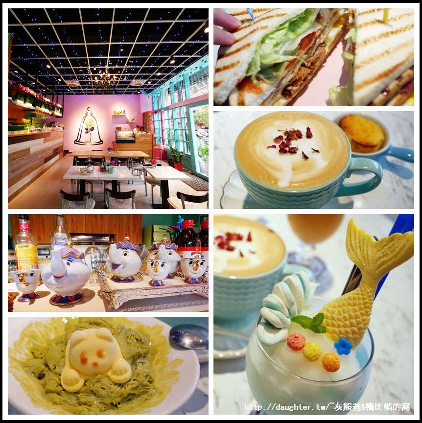 桃園區【卡爾特chartreux café】夢幻星斗燈飾天花板/浪漫早午餐輕食&下午茶