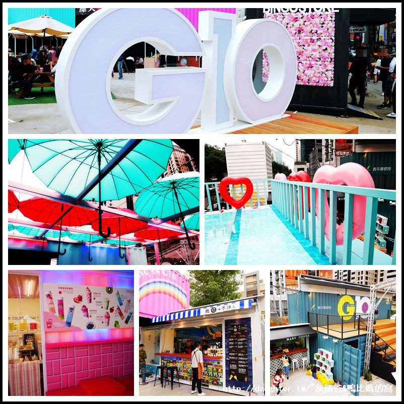 桃園新點【G10 GO!市集】11月3日~2019年12月31日彩色貨櫃屋市集!