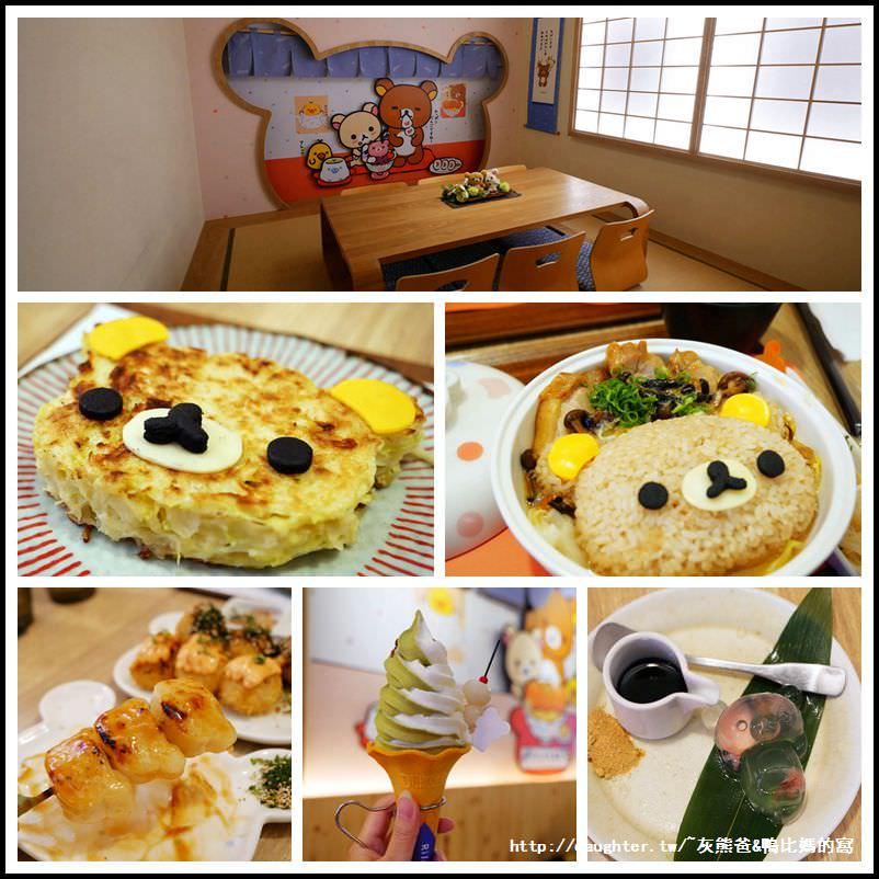 台北-中山區【Rilakkuma Cha-Ya 拉拉熊茶屋】快一起投入可愛拉拉熊的懷抱吧!
