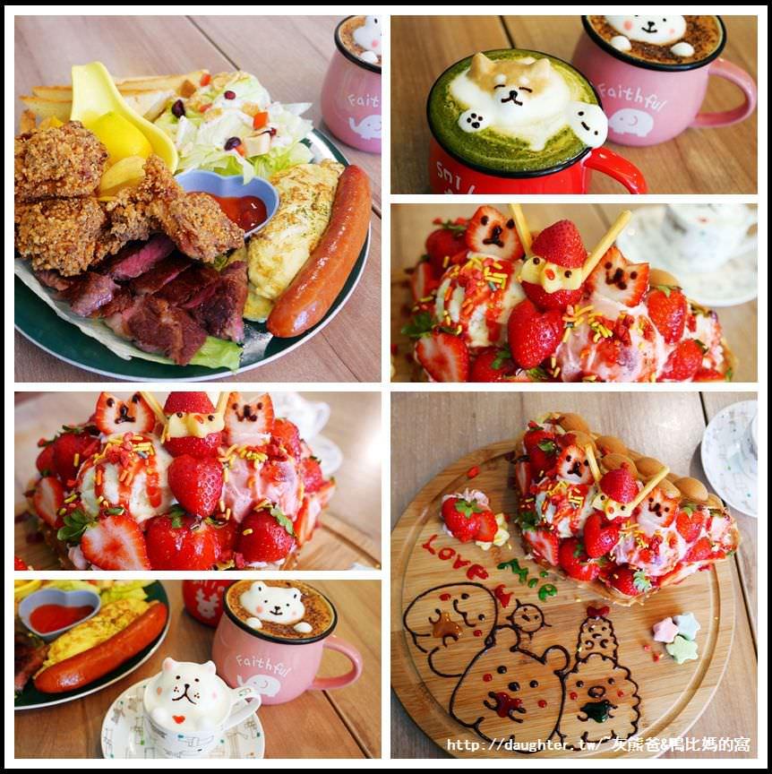 桃園【小咩手作輕食廚房】招牌唐揚炸雞/草莓冰淇淋雪人雞蛋仔/豐富早午餐