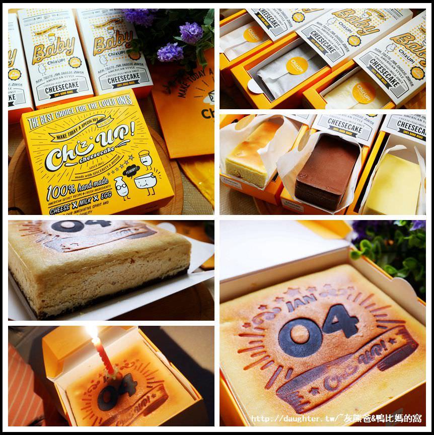宅配-生日蛋糕【Chiz UP 美式濃郁起司蛋糕】烙印特別意義的個人日曆蛋糕